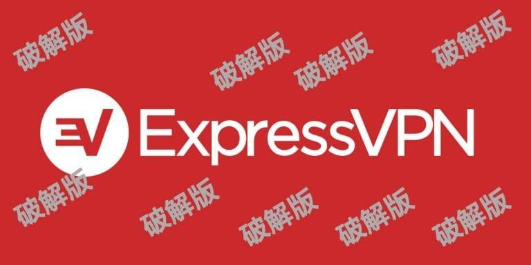 Expressvpn-破解版