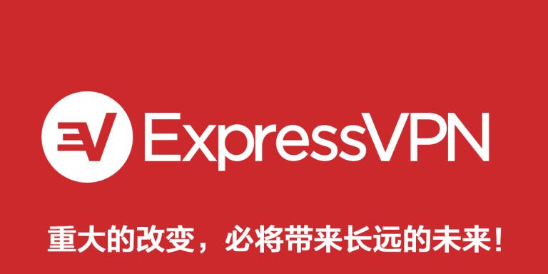 Expressvpn-重大改变-20190624
