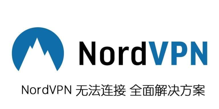 Nordvpn-无法连接解决方案