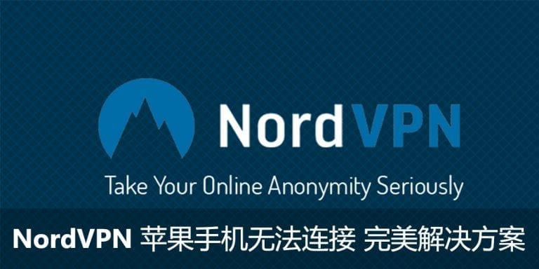nordvpn-iphone连接解决方案