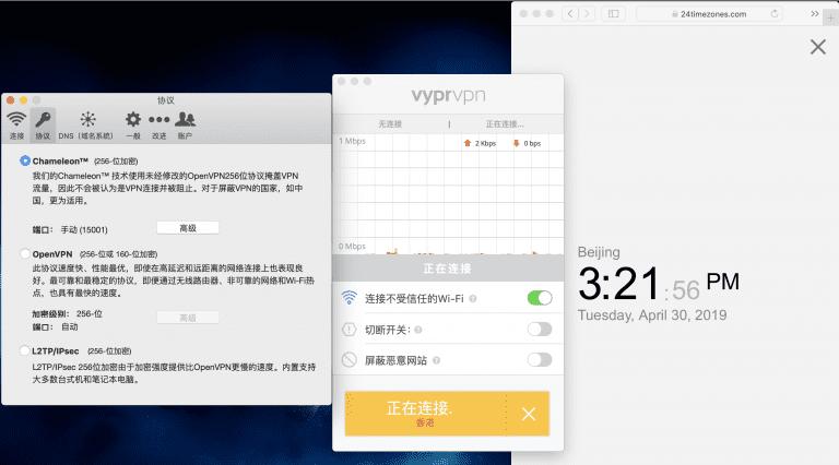 vypr vpn macbook 端口设置 2019-04-30 下午3.21.58